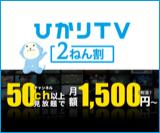 ひかりTV2年割