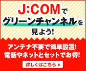 J:COMでグリーンチャンネルを見よう