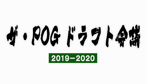 JRA-VAN Presents ザ・POGドラフト会議2019-2020
