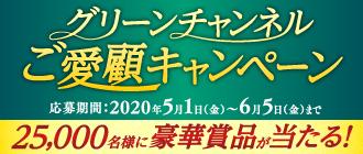 グリーンチャンネルご愛顧キャンペーン