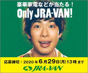 Only JRA-VAN