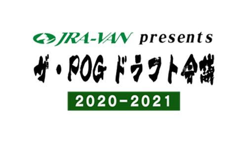 JRA-VAN Presents ザ・POGドラフト会議2020-2021