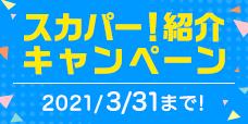 スカパー!紹介キャンペーン