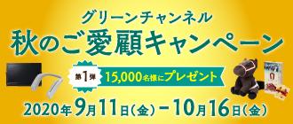 グリーンチャンネル秋のご愛顧キャンペーン