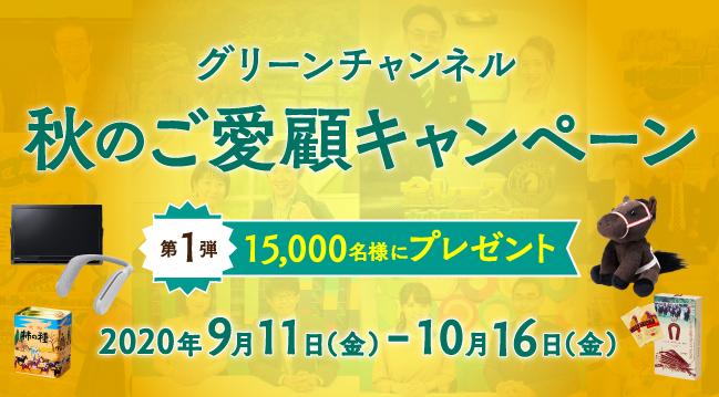 グリーンチャンネル秋のご愛顧キャンペーン第1弾