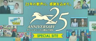グリーンチャンネル開局25周年スペシャルサイト