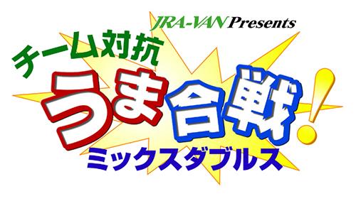JRA-VAN Presents チーム対抗うま合戦~ミックスダブルス