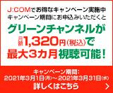 JCOMキャンペーン
