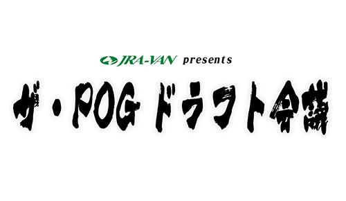 JRA-VAN Presents ザ・POGドラフト会議2021-2022