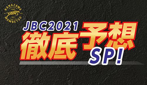 JBC2021徹底予想SP!